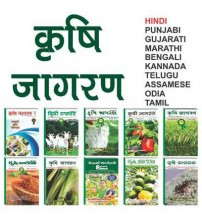 Krishi Jagran Magazine Subscription (1 Year - 12 Issue)