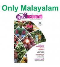 Krishi Jagran Malayalam Magazine Subscription (1 Year - 12 Issue)